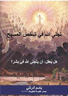 مغلف كتاب تجلى الله في شخص المسيح