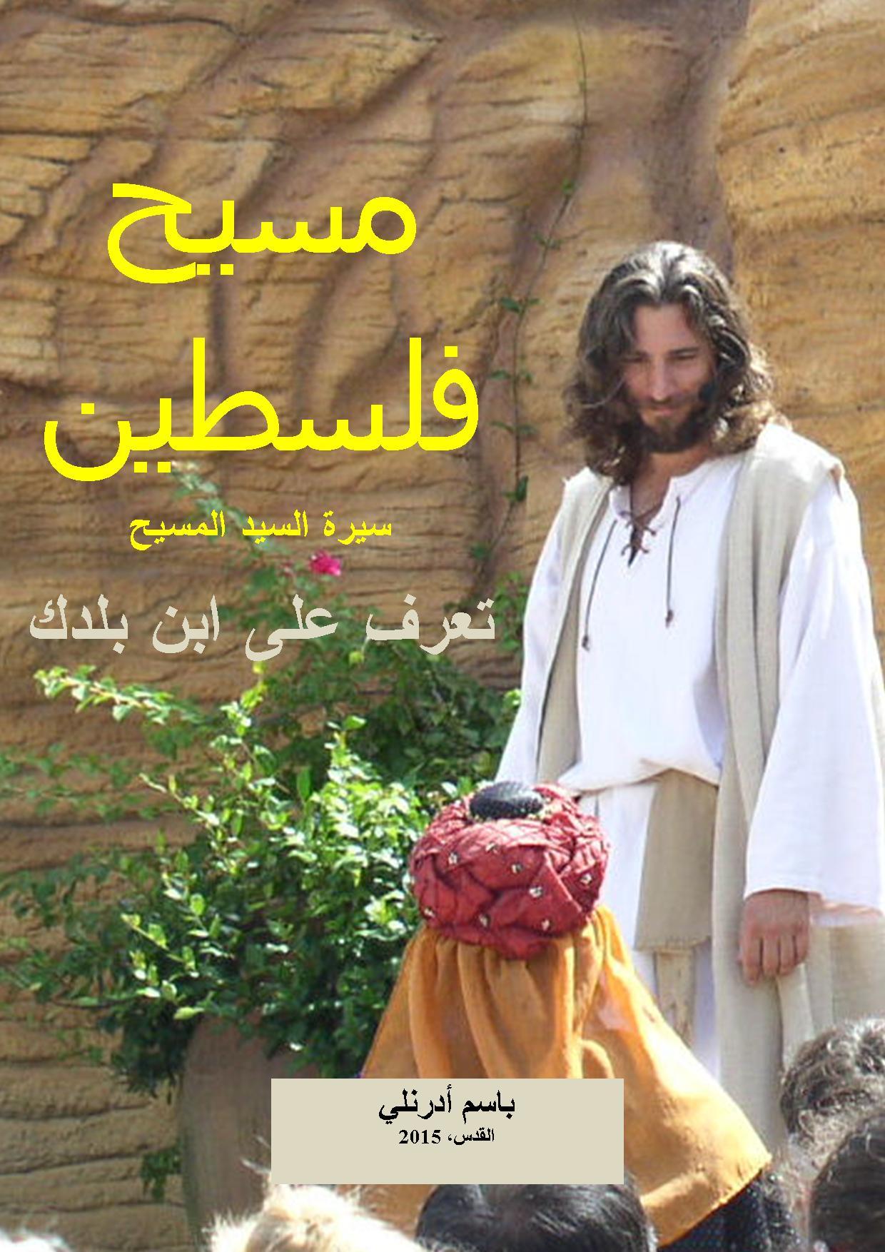مغلف كتاب مسيح فلسطين