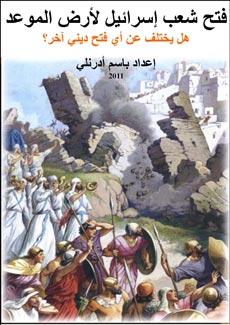 مغلف كتاب فتح شعب إسرائيل لأرض الموعد