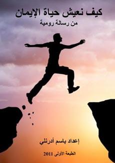 مغلف كتاب كيف نعيش حياة الإيمان