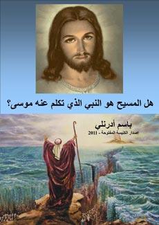 مغلف كتاب هل المسيح هو النبي الذي تنبأ عنه موسى؟